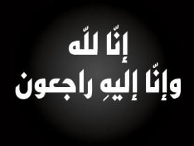 وفاة علي زعقان في جازان - المواطن