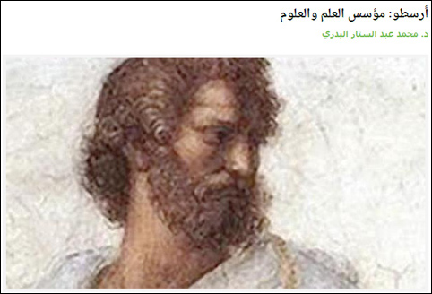 أرسطو مؤسس العلم والعلوم مقال لـ محمد عبدالستار البدري