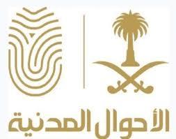 الأحوال المتنقلة تخدم النساء في محافظة بدر لمدة أسبوعين - المواطن