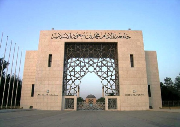 جامعة الإمام محمد بن سعود الإسلامية