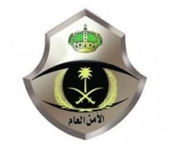 الأمن العام يفتح باب القبول والتسجيل اليوم - المواطن