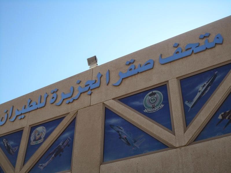 متحف صقر الجزيرة99
