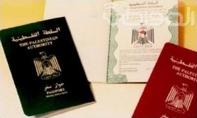 جوازات فلسطينيه