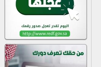 الصندوق العقاري يوضح الموقف في حالة عدم الاستفادة من خدمة عجلها - المواطن