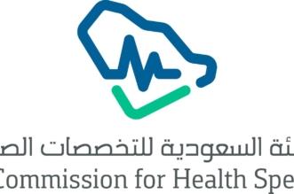 التخصصات الصحية تزف الحاصلين على شهادة الاختصاص السعودية.. الأربعاء - المواطن