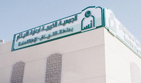 جمعية إنسان جنوب الرياض