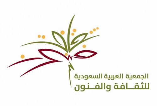 الجمعية العربية السعودية للقافة والفنون