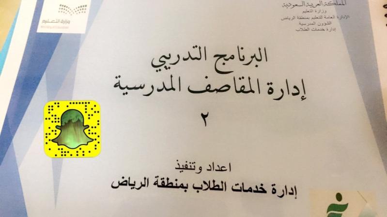 تعليم الرياض يدرب 43 أسرة منتجة لتشغيل المقاصف المدرسية