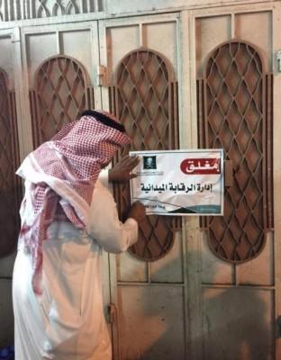 """""""التجارة"""" تُغلق محلاًّ يبيع أسطوانة الغاز بـ70 ريالاً في جدة - المواطن"""