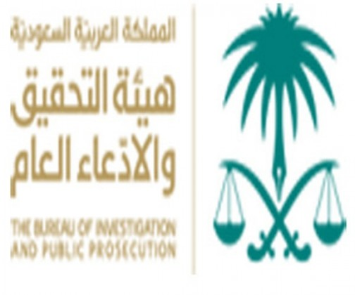 هيئة التحقيق والادعاء العام بمكة