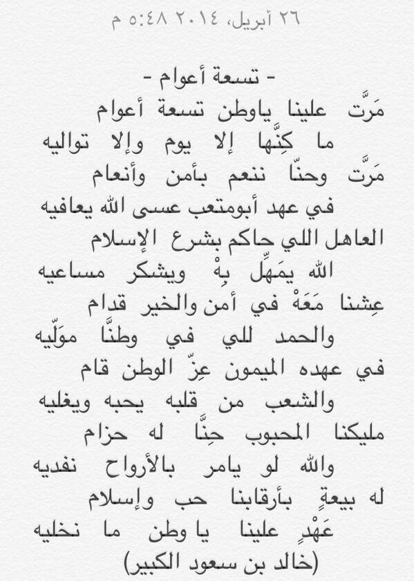 الشاعر الأمير خالد بن سعود الكبير يغرد شعراً بمناسبة ذكرى بيعة خادم الحرمين - المواطن