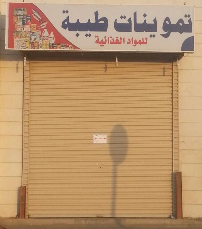 """أمانة جدة تتوعد وتغلق 16 محلًا بسبب بيع """"الدخان"""""""