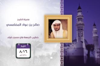 المغامسي يخطب الجمعة في مسجد قباء.. غداً - المواطن