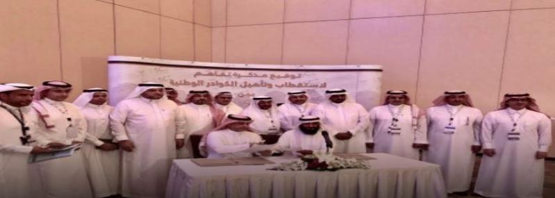 هنا رابط الهيئة السعودية للمهندسين للعمل في مشروع توسعة الحرمين