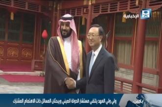 ولي ولي العهد مع مستشار الدولة الصيني