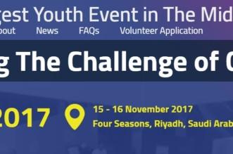 مسك الخيرية تجمع القيادات الشابة بالعالم في الرياض لمواجهة تحدي التغيير - المواطن