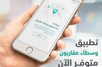 إيجار تطلق تطبيقًا إلكترونيًا يسهل الوصول إلى منشآتالوساطة العقارية - المواطن