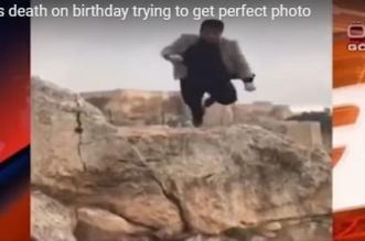 شاهد .. ثلاثيني يقفز إلى الموت أثناء الاحتفال بيوم ميلاده - المواطن
