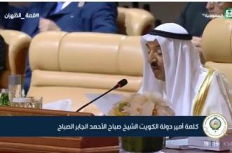 أمير الكويت في #قمة_الظهران : العرب مطالبون بدراسة آليات العمل المشترك وتحديد الخلل - المواطن