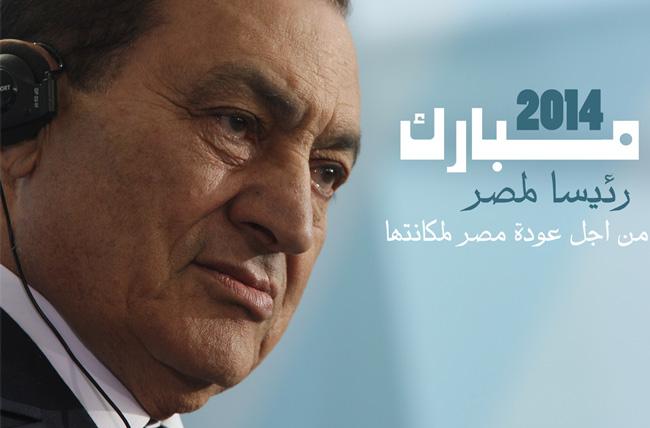 ملصقات تدعو لانتخاب حسني مبارك 30 عاماً أخرى