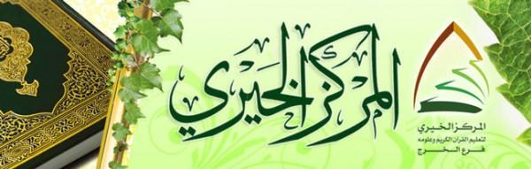 المركز الخيري لتعليم القرآن الكريم وعلومه بالخرج