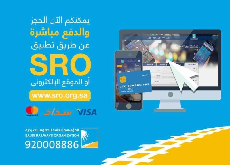 تطبيق SRO لحجز وشراء التذاكر الكترونيا