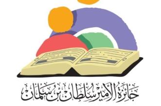 فيصل بن سلمان يرعى الدورة 22 لجائزة الأمير سلطان لحفظ القرآن للأطفال المعاقين - المواطن