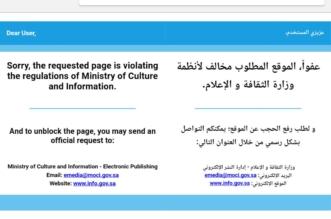 حجب موقع bein sport بي إن سبورت القطرية - المواطن