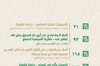 صدور العدد الجديد من مجلة البحوث الإسلامية.. التحميل والقراءة من هنا - المواطن