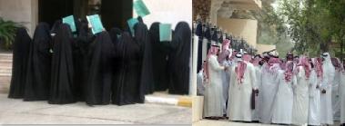 المعلمين والمعلمات بالسعوديه