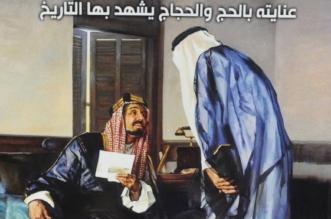 إصدار العدد الجديد من مجلة وزارة الحج والعمرة - المواطن