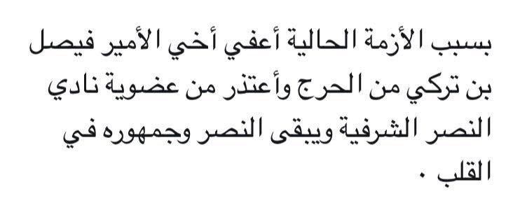 بالصور.. رئيس الريان القطري حاول التمرد فجاءه الرد الحاسم من كحيلان.. فقرر الاستعانة بالحظر لصد الهجوم - المواطن