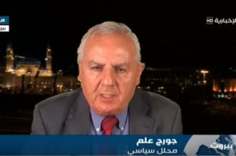 محلل لبناني: استقالة الحريري يجعل لبنان ساحة لمواجهة المد الإيراني - المواطن