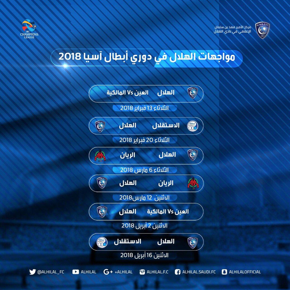 أخبار 24 الهلال يكشف مواعيد مبارياته في دوري أبطال آسيا بعد إعلان القرعة