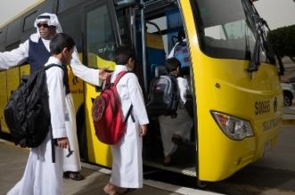 بدء التسجيل في خدمة النقل المدرسي للعام الدراسي المقبل - المواطن