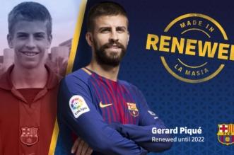 نادي برشلونة يجدد عقد نجمه بيكيه حتى عام 2022 - المواطن