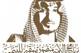 برنامج الأمير منصور بن مقرن للتنمية