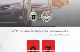 المرور: البدء في رصد مخالفات الهاتف الجوال وحزام الأمان بعد 7 أيام - المواطن