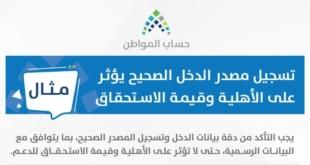 حساب المواطن يمدد تحديث الدخل حتى 25 مارس
