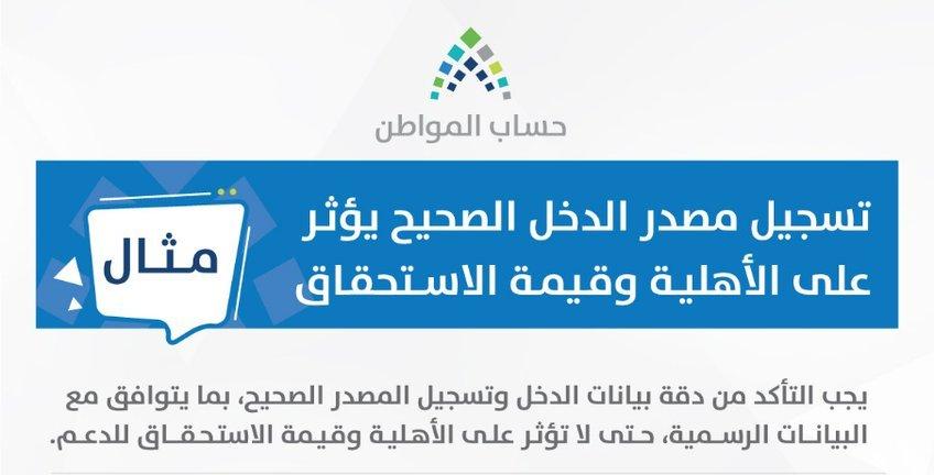 حساب المواطن يوضح طريقة تسجيل دخل التابعين