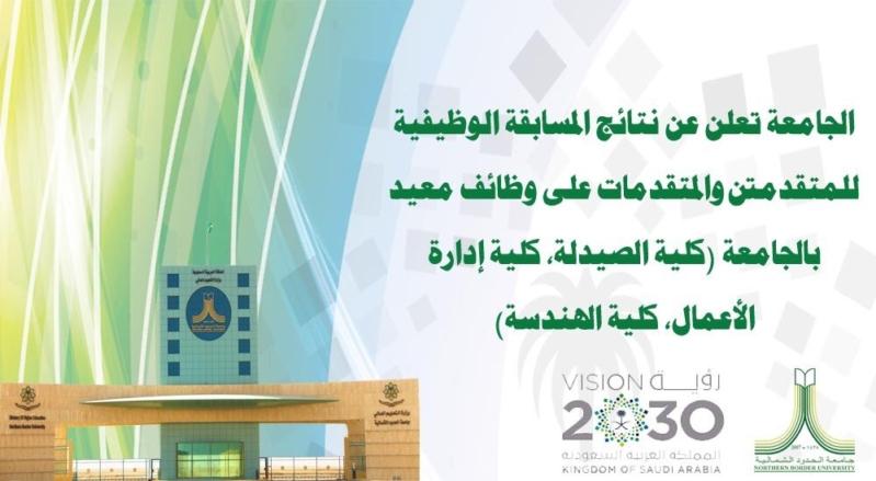 جامعة الحدود الشمالية تعلن أسماء المرشحين على وظائف معيد ...