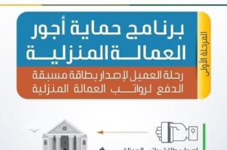 طريقة إصدار بطاقة مسبقة الدفع لأجور العاملين عبر مساند - المواطن