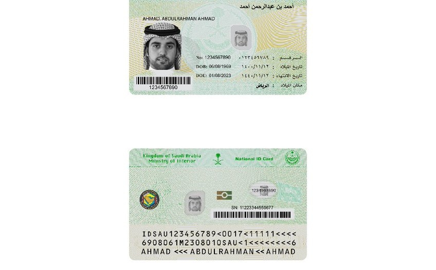 غرامة 100 ريال عند فقدان البطاقة الوطنية للمرة الثانية صحيفة المواطن الإلكترونية