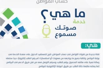 حساب المواطن يُذكر بآلية وأهداف خدمة صوتك مسموع - المواطن