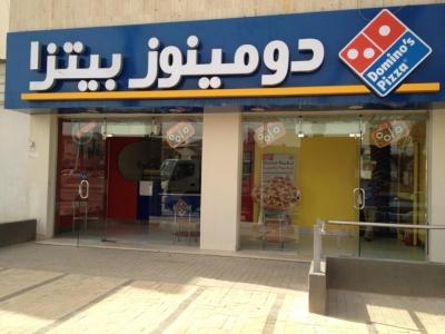 Domino's Pizza دومينوز بيتزا