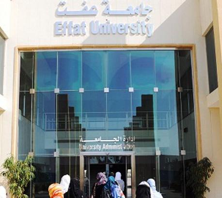 جامعة عفت - جامعه عفت