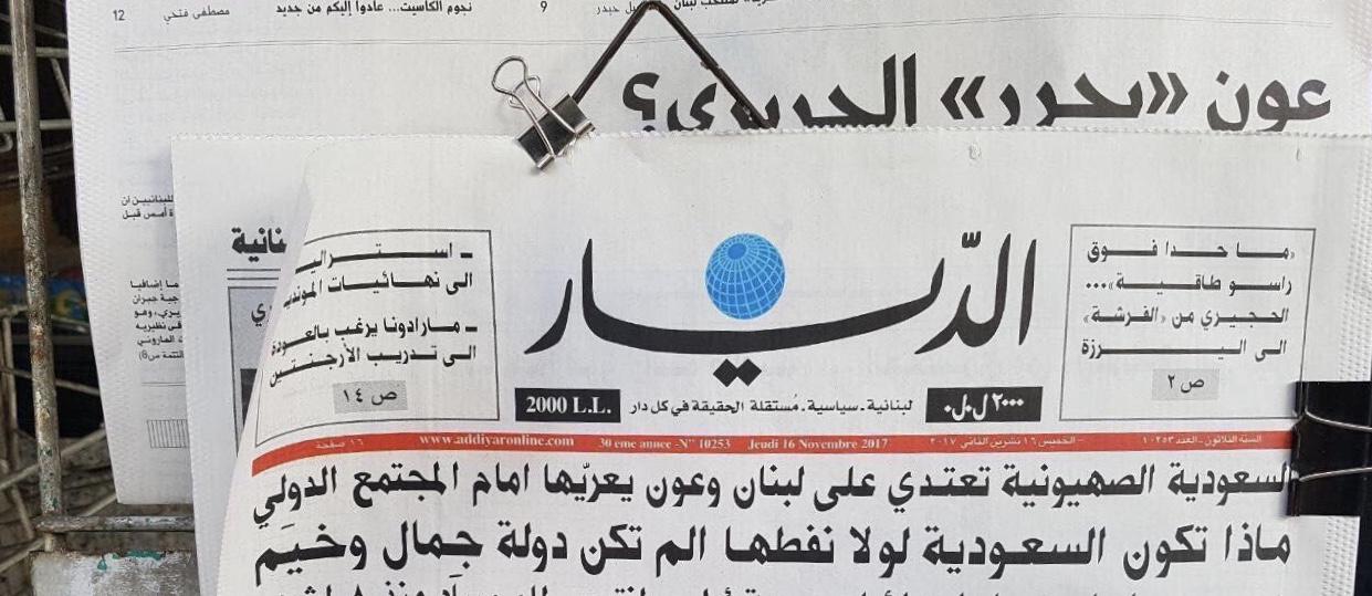 مانشيت الديار اللبنانية
