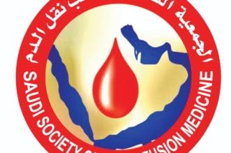 أطباء يدعون لإنشاء هيئة سعودية لطب نقل الدم - المواطن