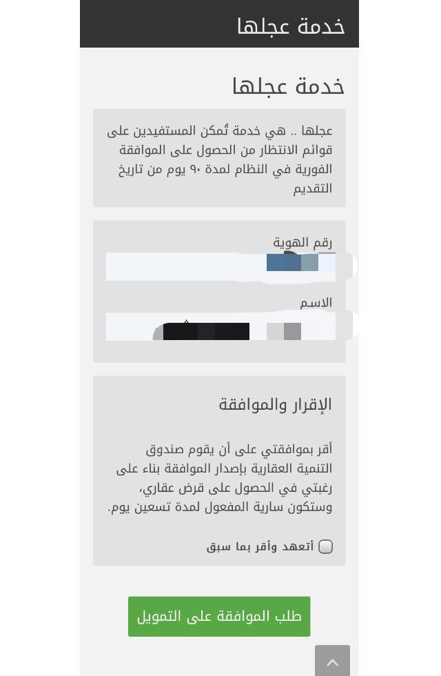رابط خدمة عجّلها يبدأ استقبال طلبات تسريع الموافقة على القرض العقاري - المواطن