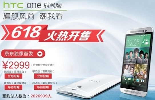 HTC-One-E8-Sells-50-000-Units-in-15-Minutes-in-China
